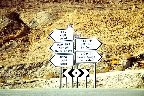 Jerusalem-direction-israel-road-signs