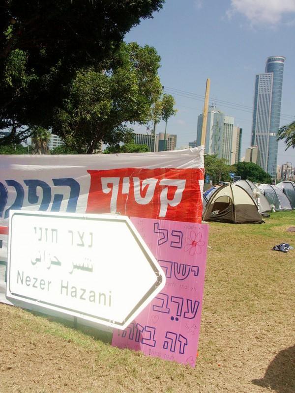 Expelled residents-Nezer Hazani-Protest-Tel Aviv