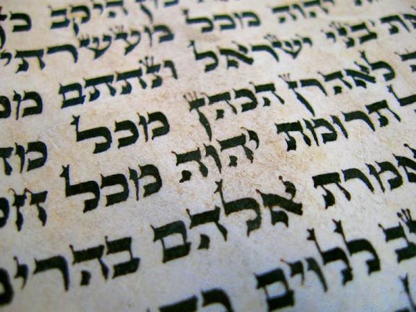 Hebrew text-Torah portion
