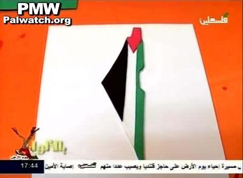 Palestinian flag-TV show-erases Israel
