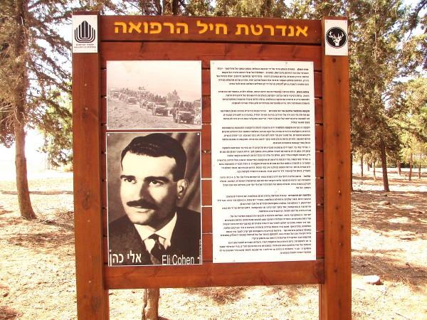Memorial Golan Heights Eli Cohen 281th Medical Regiment