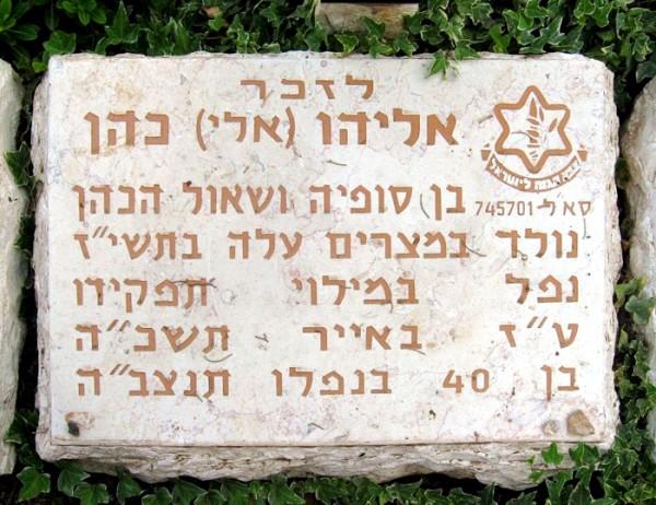 Eli Cohen Memorial Stone Garden of Missing Soldiers Mount Herzl Jerusalem