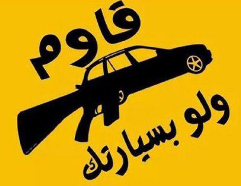 Palestinian-Hamas-Fatah-auto-car-intifada