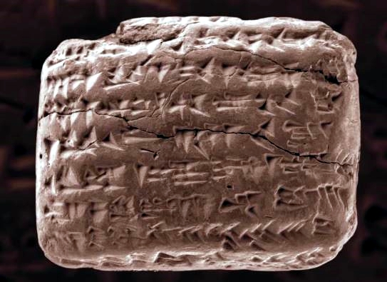 Cuneiform tablet - Bible Lands Museum - Jerusalem.