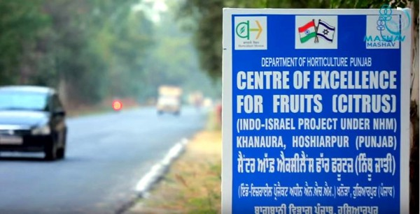 Indo-Israel Centre of Excellence for Fruits (Citrus)