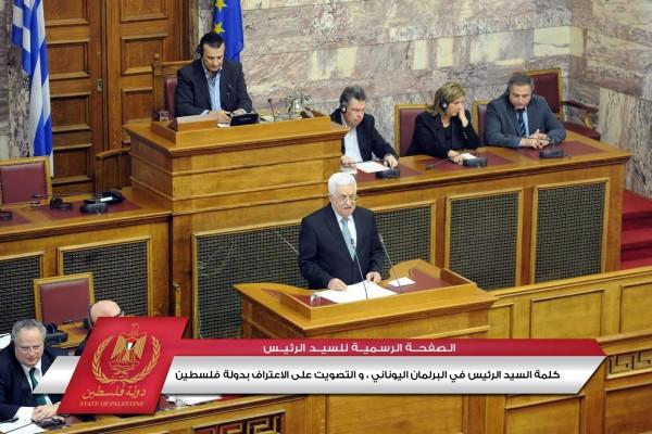 Greece-Abbas-Palestinian State