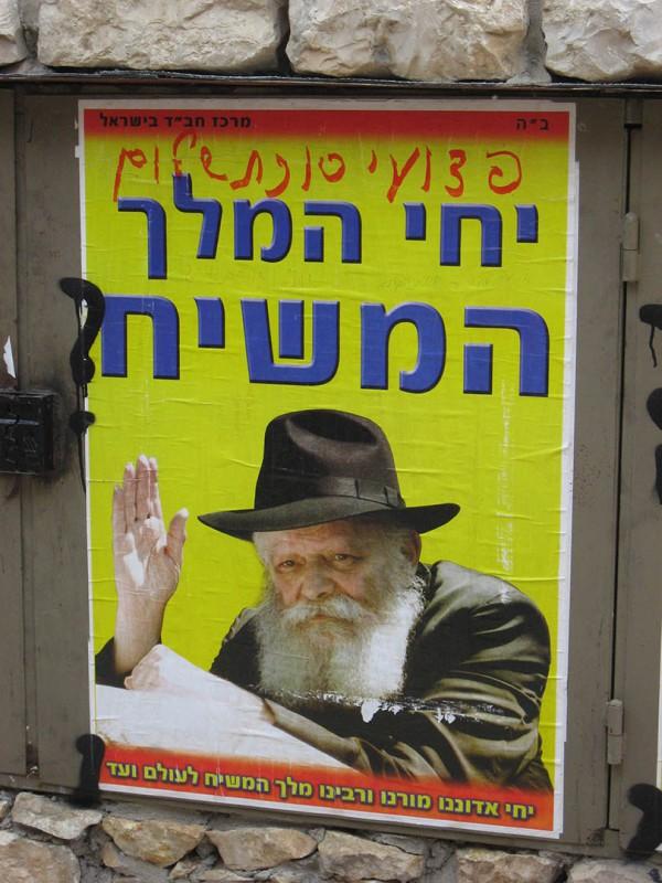 Lubavitcher Rebbe Menachem Mendel Schneerson