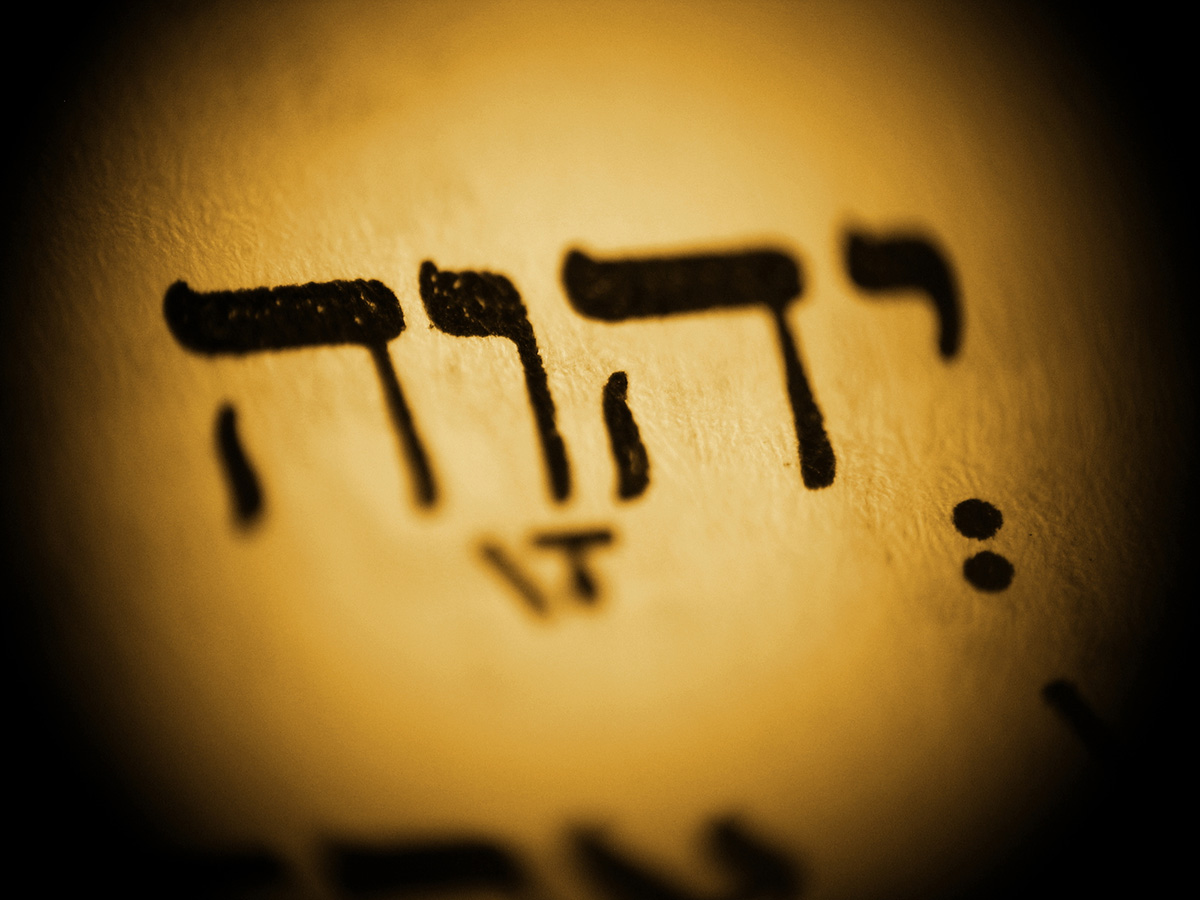 The holy name of God, YHWH, was spoken by the High Priest on Yom Kippur (Day of Atonement).  When the Jewish People read Scripture aloud, however, they substitute Adonai (Lord).