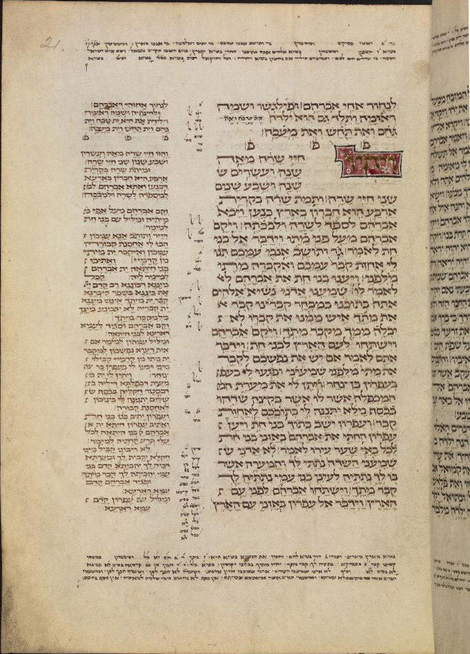 Page from a Hebrew Bible (AD 1299) with Targum Onkelos (an Aramaic translation written ca. AD 35–120).  <em>(Source:  Wikipedia)</em>