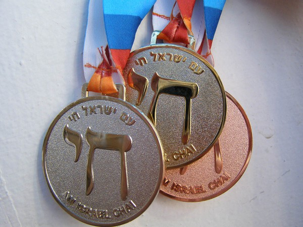 Medals of the 2009 Maccabiah Games (Jewish Olympics). In the middle is the Hebrew word חי—chai (life). Written above and below is the slogan Am Israel Chai (The People of Israel Live).